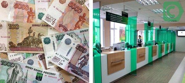 Как заказать деньги для снятия со счета в Сбербанке