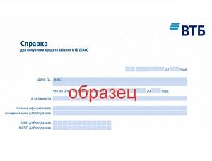 Образец Справка по форме банка ВТБ
