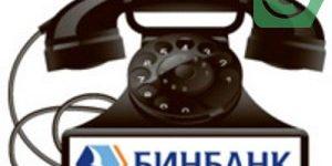 Бинбанк горячая линия: бесплатный телефон