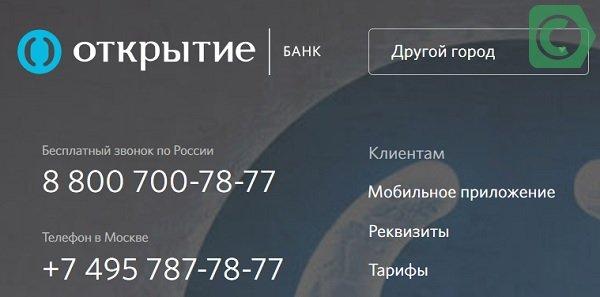 Телефоны горячей линии банка Открытие