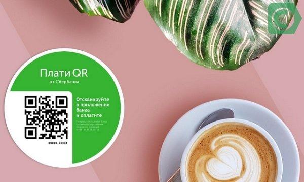 Платежный сервис Плати QR от Сбербанка