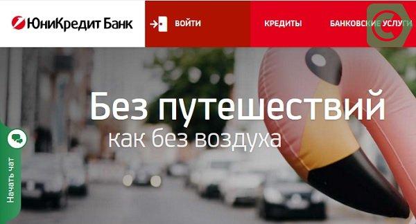 ЮниКредит Банк телефон горячей линии