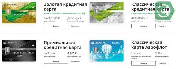 как перебросить деньги с кредитной карты