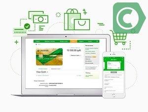 Как пользоваться кредитной картой Сбербанка: основные правила