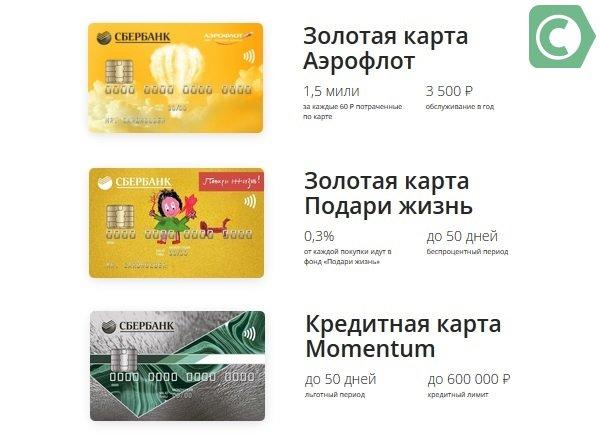 моментальная кредитка сбербанка