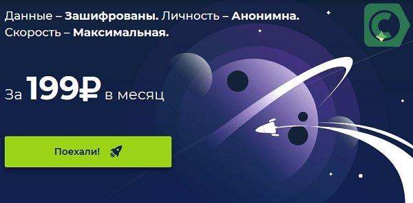 RusVPN для разных платформ
