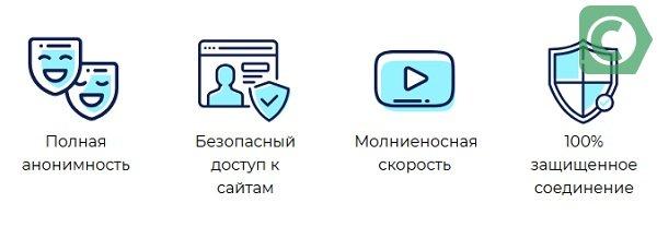 Преимущества и возможности RusVPN
