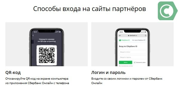 Сбербанк ID как получить