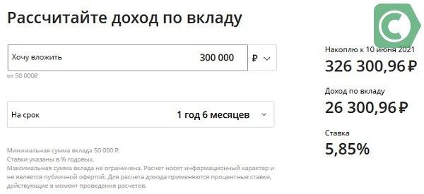 онлайн калькулятор депозита сбербанк