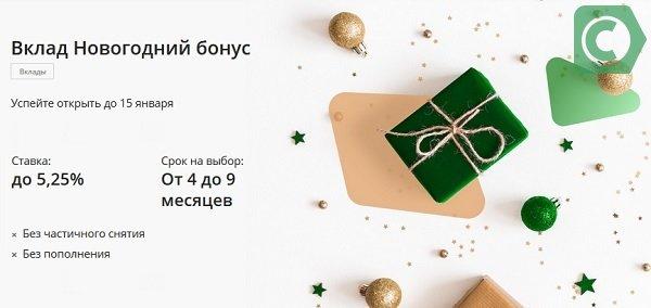 депозит новогодний бонус сбербанка