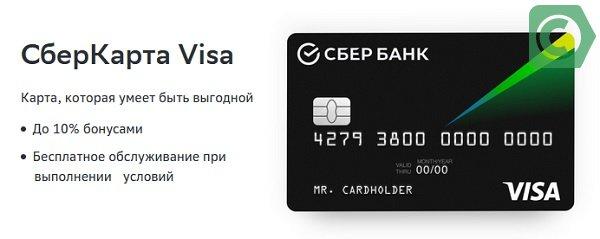 сберкарта виза