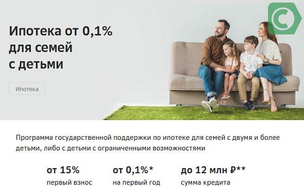 кредит для семей с двумя и более детьми