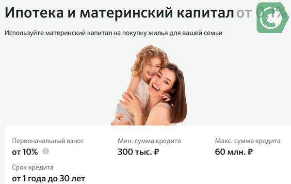 погашение ипотеки материнским капиталом в сбербанке отзывы