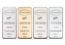 Зачем покупать золото 999 пробы в Сбербанке