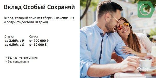 условия вклада Особый Сохраняй Сбербанка