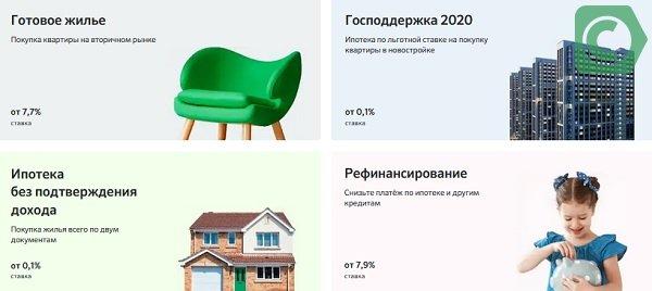 ипотечные программы в 2021