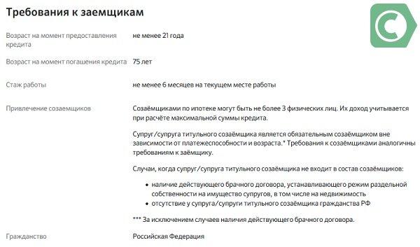 Требования к клиентам при оформлении социальной ипотеке в Сбербанке