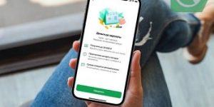 Кредиты держателям зарплатных карт Сбербанка в 2021 году