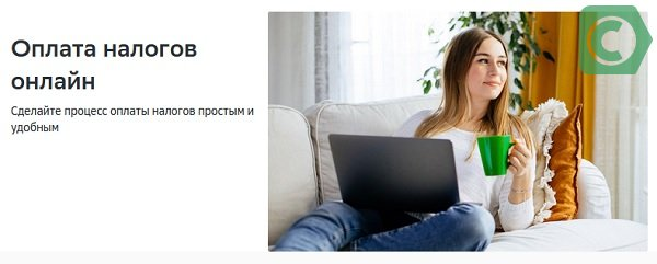 Оплата обязательных платежей через онлайн систему банка